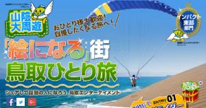 JTB鳥取